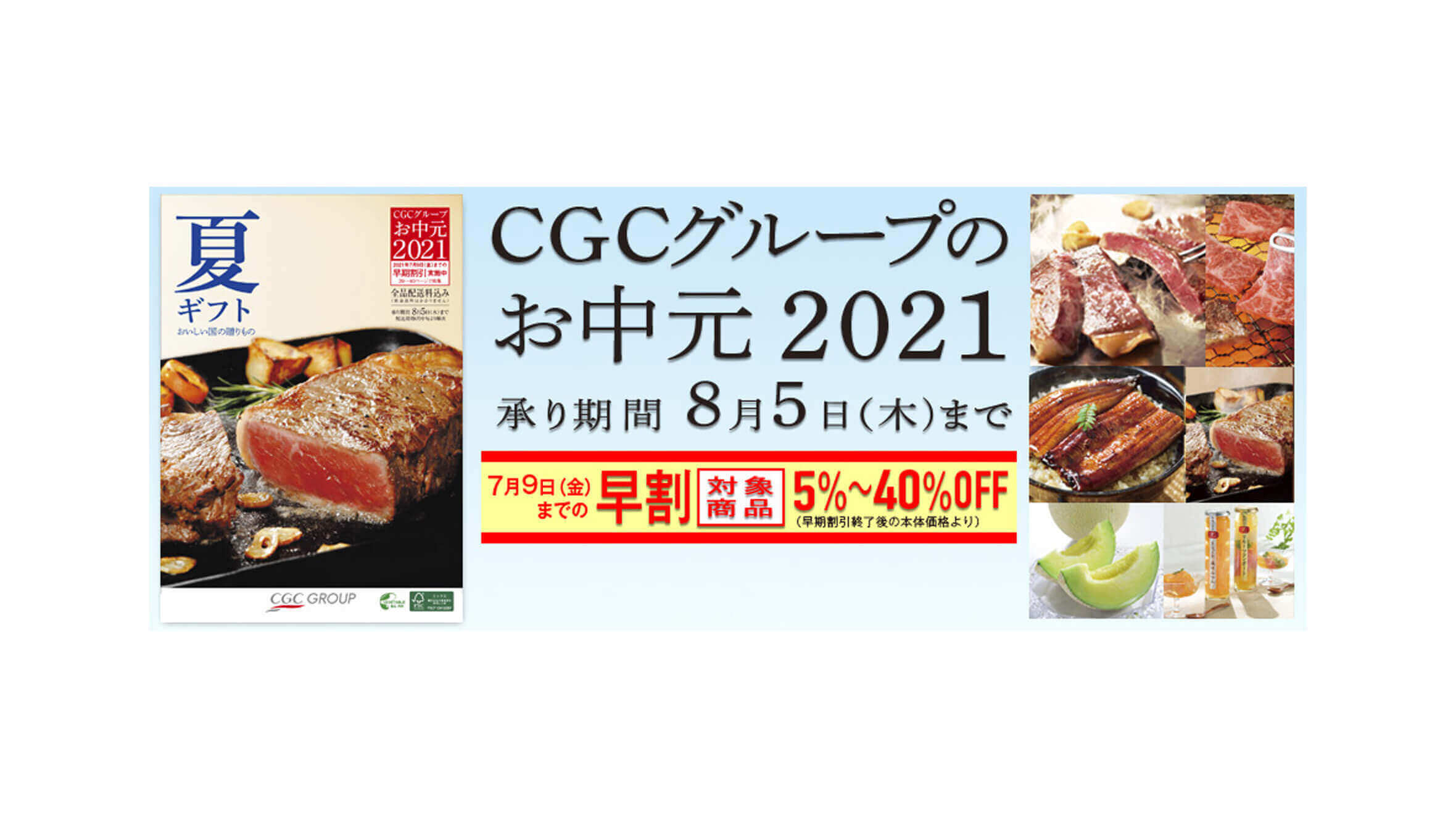 CGCグループのお中元「おいしい国の贈りもの」のご紹介