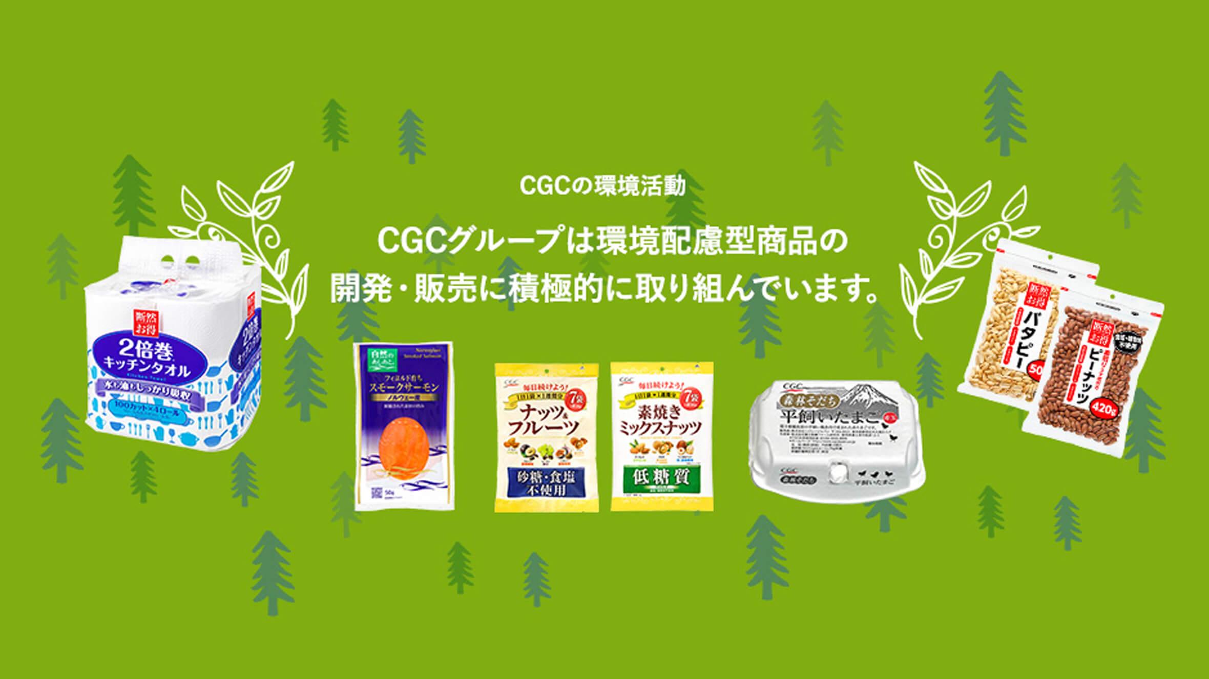 最新の環境配慮型商品をご紹介