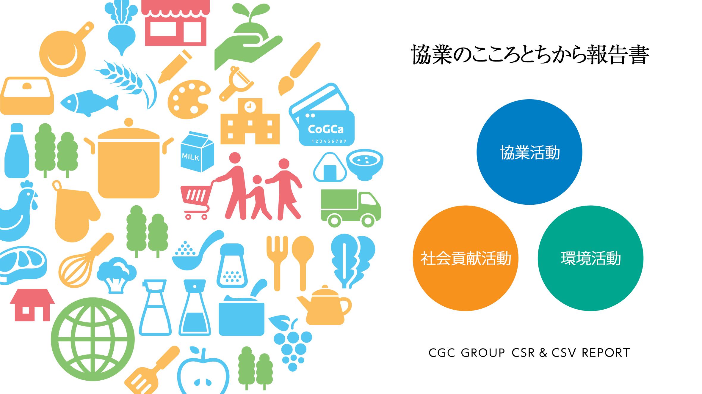 CSR&CSVレポート公開中